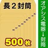 クラフト封筒 長形2号(長2) 郵便枠無 厚手(約80G) 500枚入