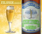 ワールド・ビア・アワード2014で部門世界一!王道の爽快なのど越し!田沢湖ビール ピルスナー 330ml 6本セット