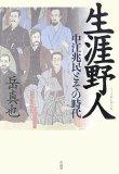 生涯野人―中江兆民とその時代