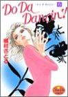 Do da dancin'! (6) (ヤングユーコミックス)