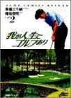 我が人生にゴルフあり 2 (ジャンプコミックスデラックス)