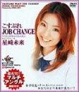 [星崎未来] コスプレ JOB CHANGE