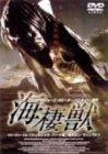 海棲獣 [DVD]