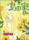 鳥の家 / 萩岩 睦美 のシリーズ情報を見る