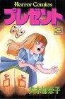 プレゼント 3 (ホラーコミックス)