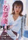 名器妻(4) [DVD]
