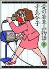 愛の若草山物語 1 (バンブー・コミックス)