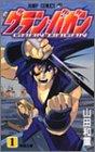 グラン・バガン 1 (ジャンプコミックス)