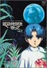 ぼくの地球を守って Vol.2