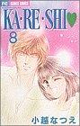 Ka・re・shi〓 (8) (少コミフラワーコミックス)