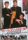 ビー・バップ・ハイスクール 高校与太郎行進曲 [DVD]