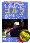 石渡俊彦のゴルフ復活ジム 実戦編[DVD]