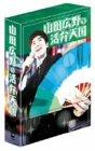 山田広野の活弁天国 DVD-SET