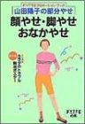 山田陽子の部分やせ 顔やせ・脚やせ・おなかやせ (FYTTEプロポーション・ブック)