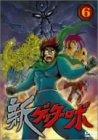 新ゲッターロボ(6) [DVD]