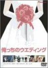 俺っちのウエディング [DVD]