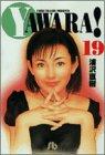 Yawara! (19) (小学館文庫)