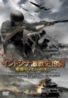 インドシナ激戦史1954 -要塞ディエン・ビエン- [DVD]