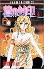 蒼の封印 (4) (少コミフラワーコミックス)