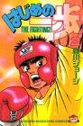 はじめの一歩 第2巻 1990年03月13日発売
