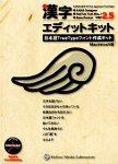 漢字エディットキット Ver2.5