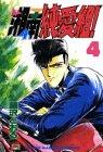 湘南純愛組! (4) (講談社コミックス―Shonen magazine comics (1702巻))