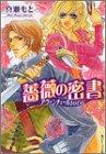 薔薇の密書―アヴァンチュール1606 (角川ビーンズ文庫)
