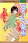 君のいない楽園 5 (マーガレットコミックス)