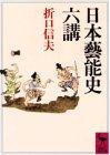 日本藝能史六講 (講談社学術文庫 (994))