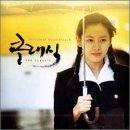 ラブストーリー (原題:The Classic)OST / The Classic OST (韓国盤)