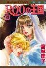 ROOの王国 4 (マーガレットコミックス)