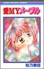 愛myメープル (りぼんマスコットコミックス)