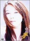 白日夢 [DVD]