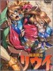 魔法戦士リウイ Vol.7