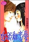 近距離恋愛 (YOUNG YOUコミックス)