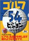 ゴルフ 54ビジョン (ゴルフダイジェストの本)