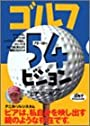 ゴルフ54ビジョン