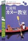 野田知佑の川遊び学校(1) 仁淀川カヌー教室 [DVD]