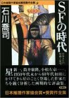 SFの時代 日本推理作家協会賞受賞作全集 (36)