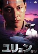 ユリョン〈チョン・ウソン特別ジャケット版〉 [DVD]