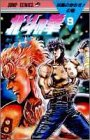 北斗の拳 第9巻 1986-01発売