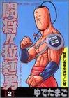 闘将拉麺男(たたかえラーメンマン) 2 (2)