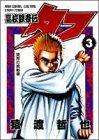 高校鉄拳伝タフ (3) (ヤングジャンプ・コミックス)