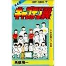 キャプテン翼 4 (ジャンプコミックス)