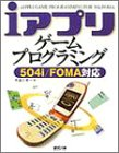iアプリ ゲームプログラミング—504i/FOMA対応