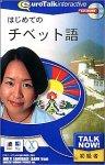 Talk Now! はじめてのチベット語