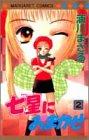 七星におまかせ 2 (マーガレットコミックス)