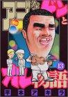 アゴなしゲンとオレ物語(13) (ヤンマガKCスペシャル)