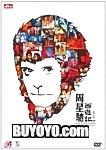 Chinese Odyssey Series [Blu-ray]