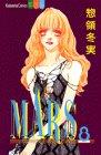 Mars (8) (講談社コミックスフレンドB (1126巻))